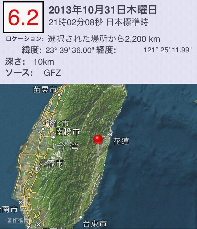 L'epicentro del terremoto in Taiwan