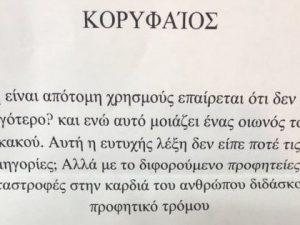 Lettera di minacce in greco antico a un consigliere comunale