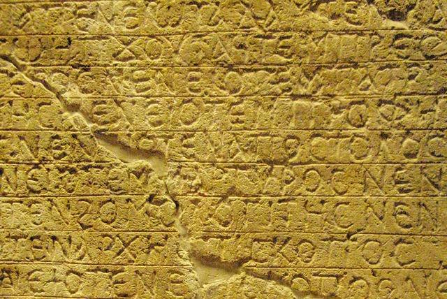 I ricercatori hanno tradotto un antico libro di incantesimi egiziano