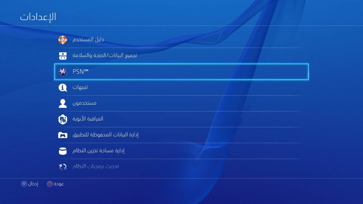 playstation 4 isis chat